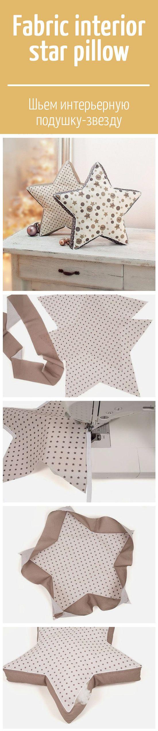 Fabric interior star pillow / Шьем своими руками интерьерную подушку-звезду