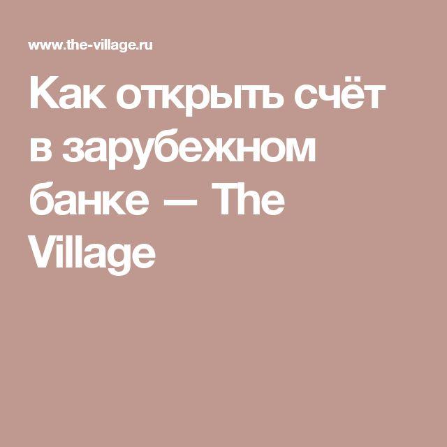 Как открыть счёт взарубежном банке — The Village