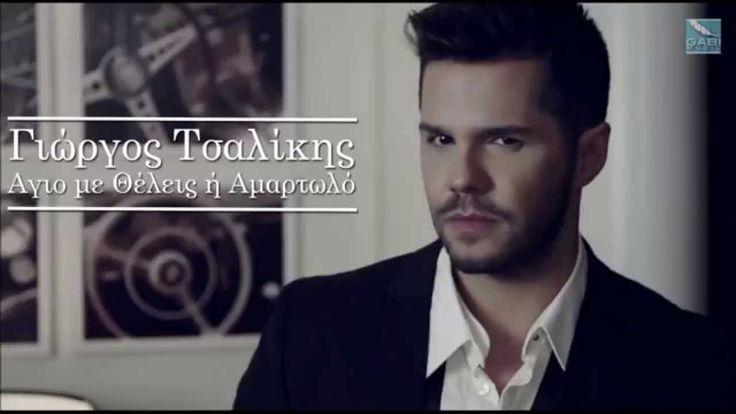 Γιώργος Τσαλίκης - Άγιο με Θέλεις ή Αμαρτωλό (Produced by:P.Brakoulias)