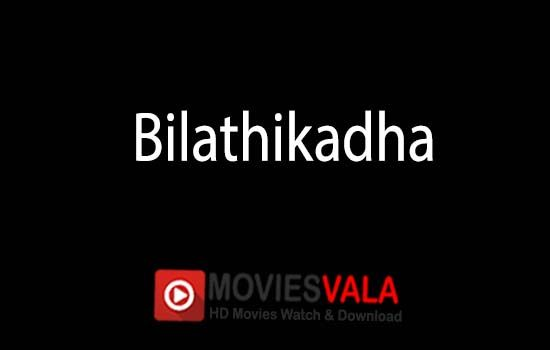 Bilathikadha Malayalam Movie 2018 Watch Online Full Free. Bilathikadha new malayalam movies free download. Bilathikadha is a latest malayalam comedy movie that is directed by Ranjith. Niranj S and Anu Sithara are playing lead role in this movie. Bilathikadha Malayalam Movie is scheduled to release on 4 June 2018 in India. Click Here if any video is not available or bad quality …
