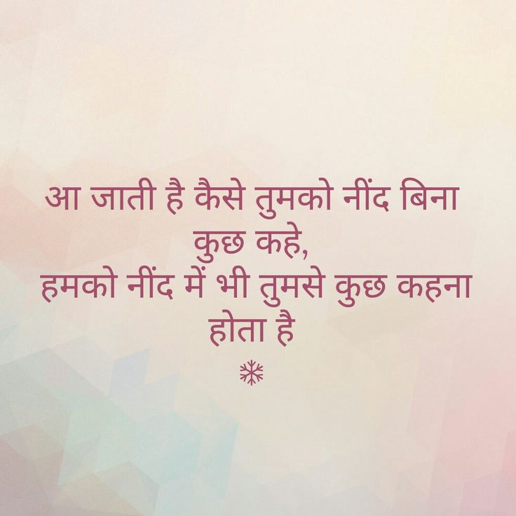 Saying Quotes About Sadness: 130 Best Shayari Images On Pinterest