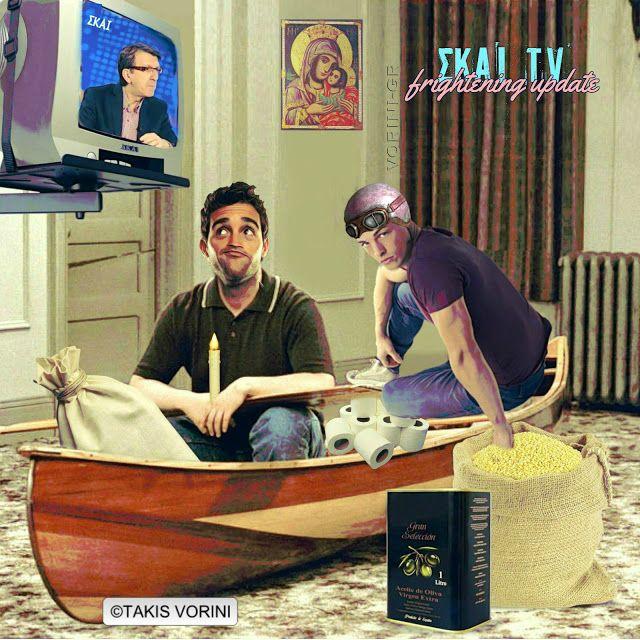 "vorini-gr: Αδέλφια έμεναν για καιρό κλεισμένα στο σπίτι, περιμένοντας την ""συντέλεια"" του κόσμου...γιατί έβλεπαν ΣΚΑΙ (!)"