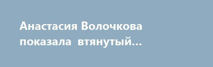 Анастасия Волочкова показала втянутый дряблый живот http://fashion-centr.ru/2016/07/04/%d0%b0%d0%bd%d0%b0%d1%81%d1%82%d0%b0%d1%81%d0%b8%d1%8f-%d0%b2%d0%be%d0%bb%d0%be%d1%87%d0%ba%d0%be%d0%b2%d0%b0-%d0%bf%d0%be%d0%ba%d0%b0%d0%b7%d0%b0%d0%bb%d0%b0-%d0%b2%d1%82%d1%8f%d0%bd%d1%83%d1%82/  Анастасия Волочкова радует поклонников новыми фото с отдыха в Греции. Но очередной «шедевром» шокировал подписчиков Волочковой. На этом фото Анастасия сидит на бортике катера. При этом она старательно..