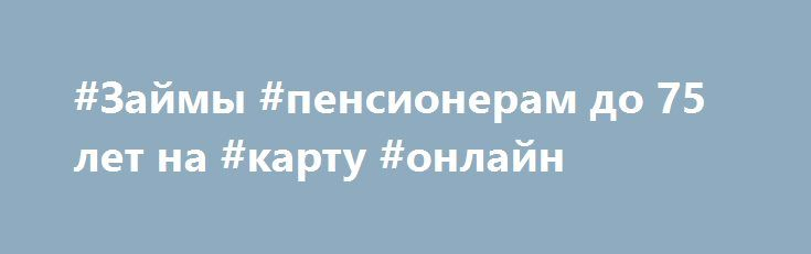 Кредит без звонков на работу kreditkavbanke.ru
