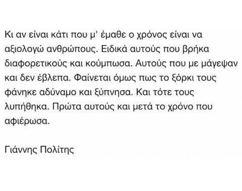 Γιαννης Πολιτης | via Facebook | We Heart It