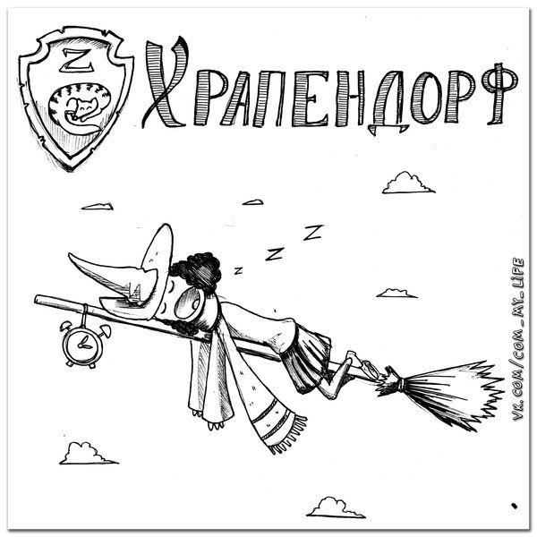 Выбираем факультет. рисунок, my life, Заходи к Ди, Юрий Кутюмов, Гарри Поттер, длиннопост