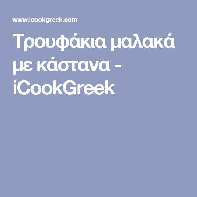 Τρουφάκια μαλακά με κάστανα - iCookGreek