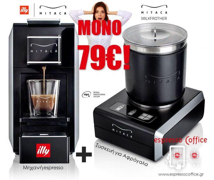 ΣΕΤ μηχανή espresso Mitaca m8 + Mitaca MILK FROTHER | EspressoCoffice