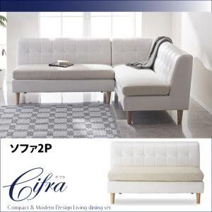 Amazon IKEA・ニトリ好きに。モダン・リビングダイニングセット【Cifra】チフラ/ソファ2P ソファ オンライン通販
