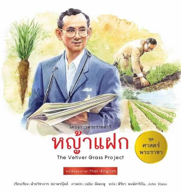 ป กพ นโดย Theera Somwong ใน King 9 การออกแบบและการจ ดต วอ กษร สแตมป พ อ