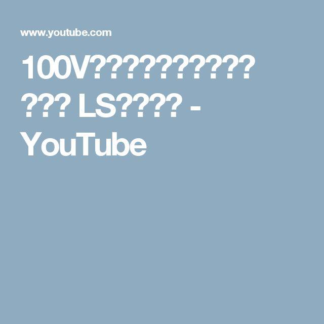 100Vで使える電動薪割り機 油圧式 LSシリーズ - YouTube