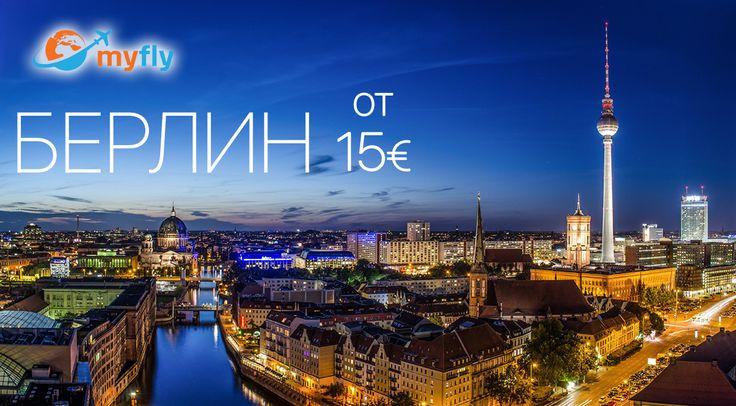 Евтини полети до берлин самолетни билети промоции от София от Варна от бургаз до берлин. Промоции за самолетни билети цени до Берлин Германия