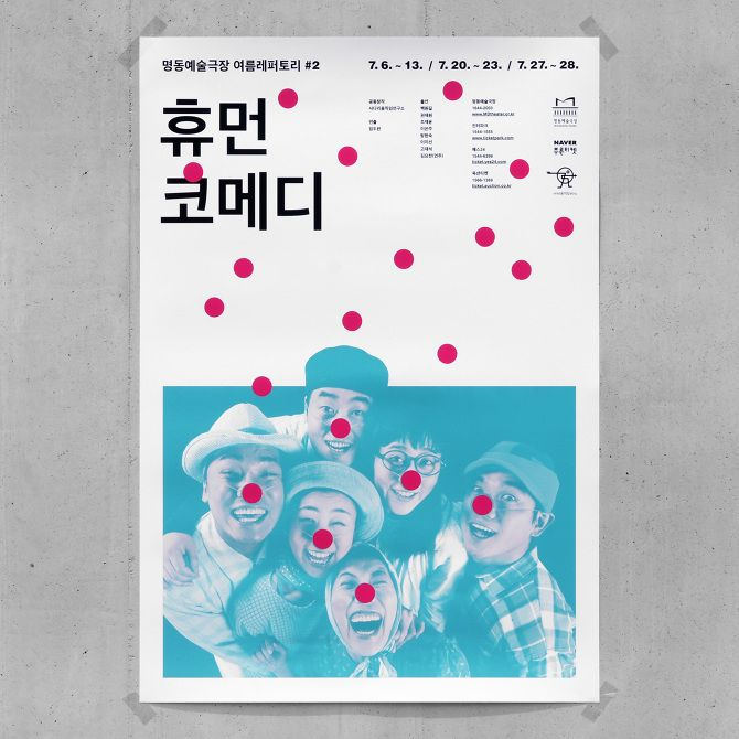 poster for the theater - Human Comedy - studio fnt