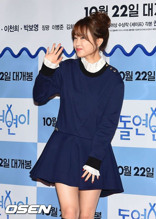 Park Bo Young at Collective Invention Premiere