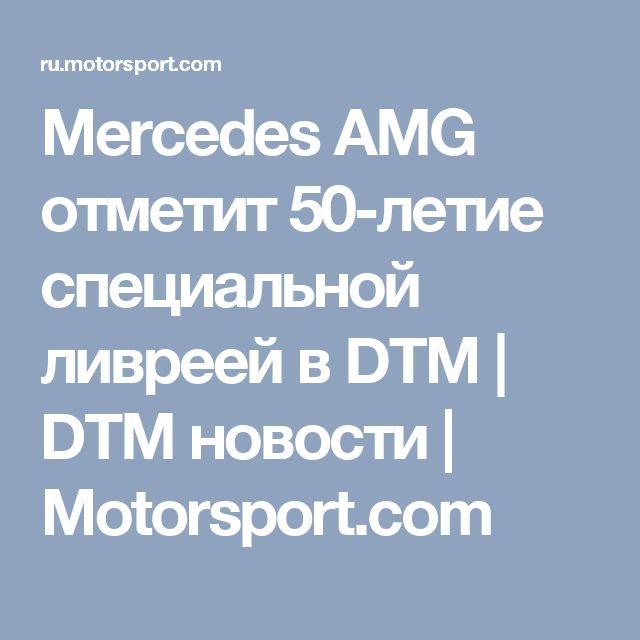 Mercedes AMG отметит 50-летие специальной ливреей в DTM | DTM новости | Motorsport.com
