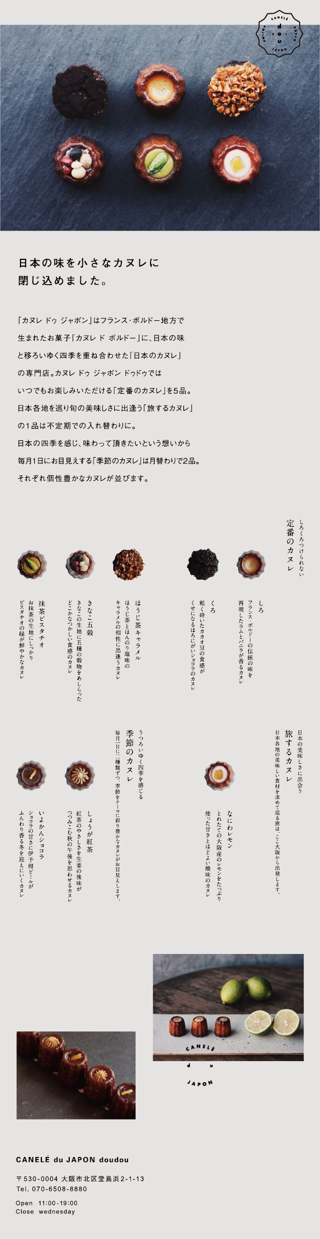 CANELE du JAPON doudou - カヌレ堂堂島店カヌレ堂 CANELÉ du JAPON-