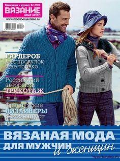 Вязание ваше хобби Пр 1 2016 | ЧУДО-КЛУБОК.РУ