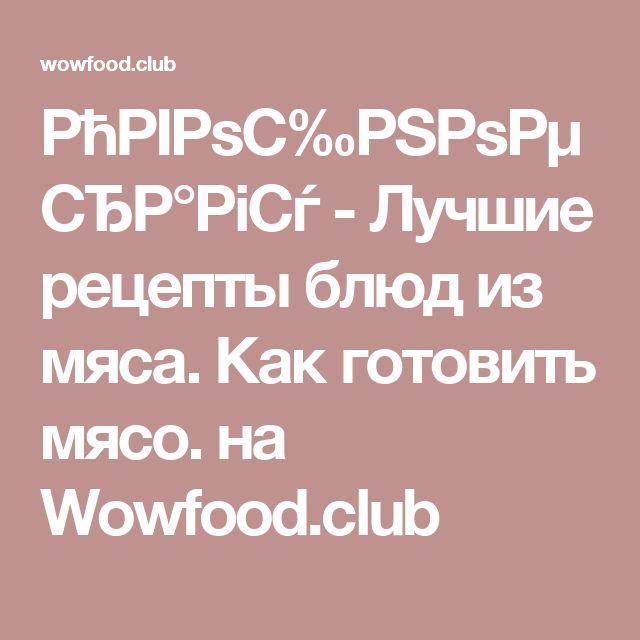 Овощное рагу - Лучшие рецепты блюд из мяса. Как готовить мясо.  на Wowfood.club