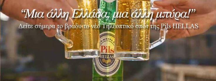 Η Ελλάδα που αγαπάμε έχει την δική της Ελληνική Μπύρα!   ΑΤΑΛΑΝΤΗ