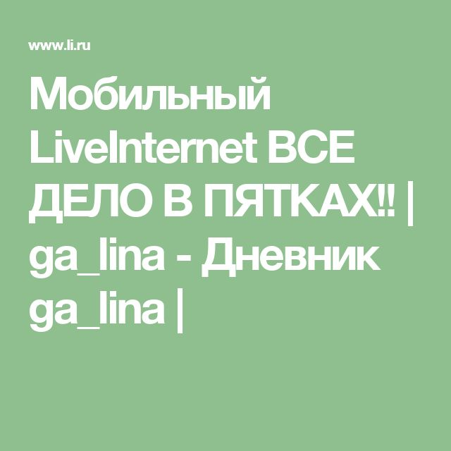 Мобильный LiveInternet ВСЕ ДЕЛО В ПЯТКАХ!! | ga_lina - Дневник ga_lina |