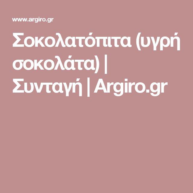 Σοκολατόπιτα (υγρή σοκολάτα) | Συνταγή | Argiro.gr