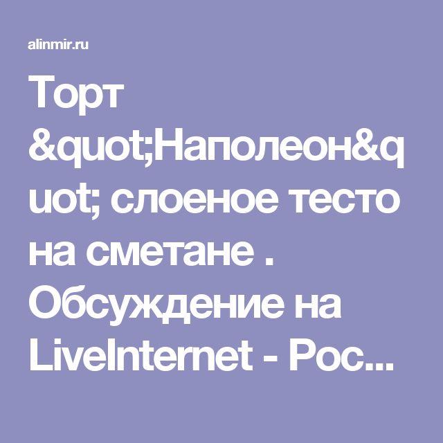 "Торт ""Наполеон"" слоеное тесто на сметане . Обсуждение на LiveInternet - Российский Сервис Онлайн-Дневников"