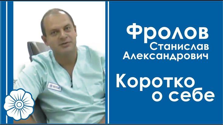 Фролов С. А.  Стоматолог-ортопед.  Институт Пластической Хирургии и Косм...