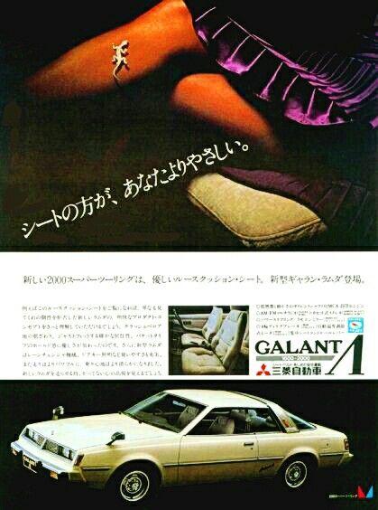 Mitsubishi Galant Λ | Sapporo - publ