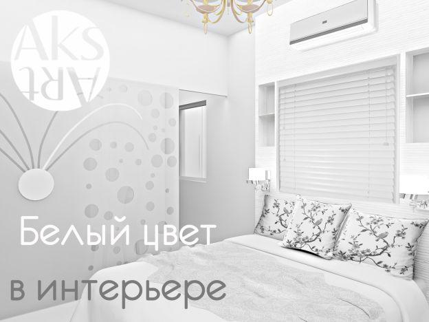 Белый цвет в интерьере - это достаточно удачное решение, для оформления своего жилища. Белый цвет способствует раскрытию других цветов. На его фоне, они становятся ярче и насыщеннее... http://blog.aksart.in.ua/white-interior/