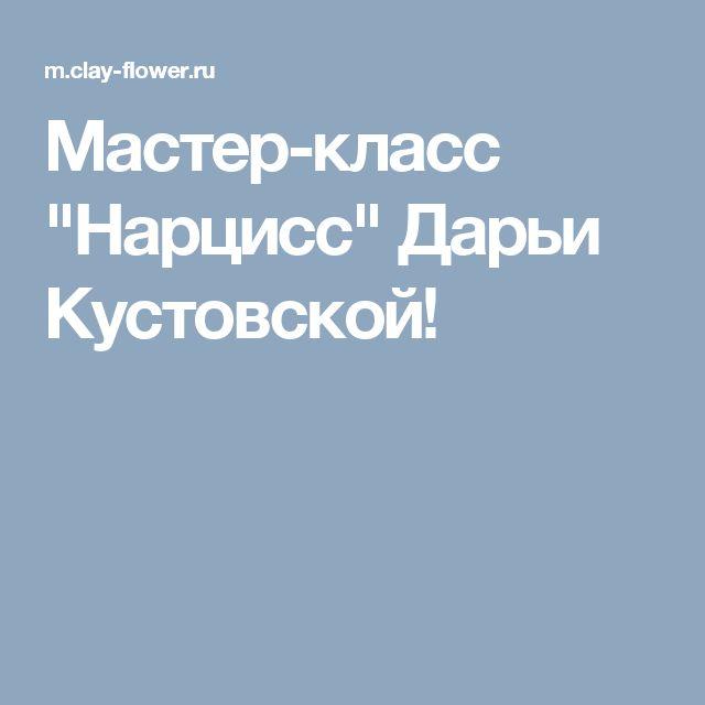 "Мастер-класс ""Нарцисс"" Дарьи Кустовской!"
