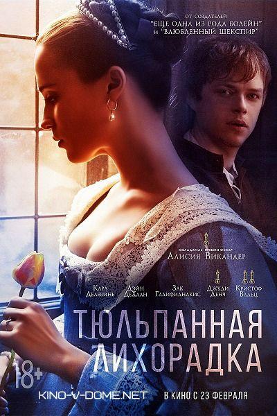 Тюльпанная лихорадка фильм