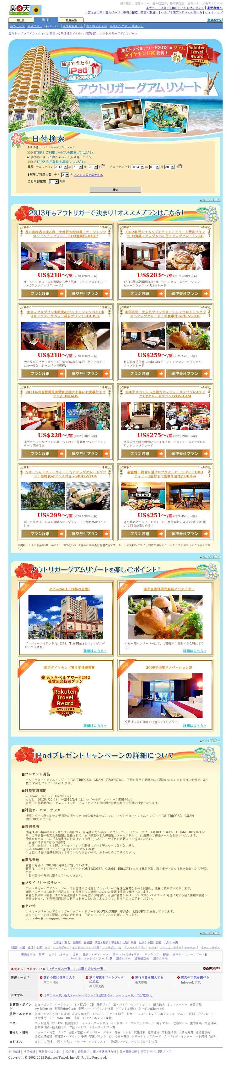 【D/C】【海外】グアム アウトリガーホテル(2013.3)<2013/03/27>