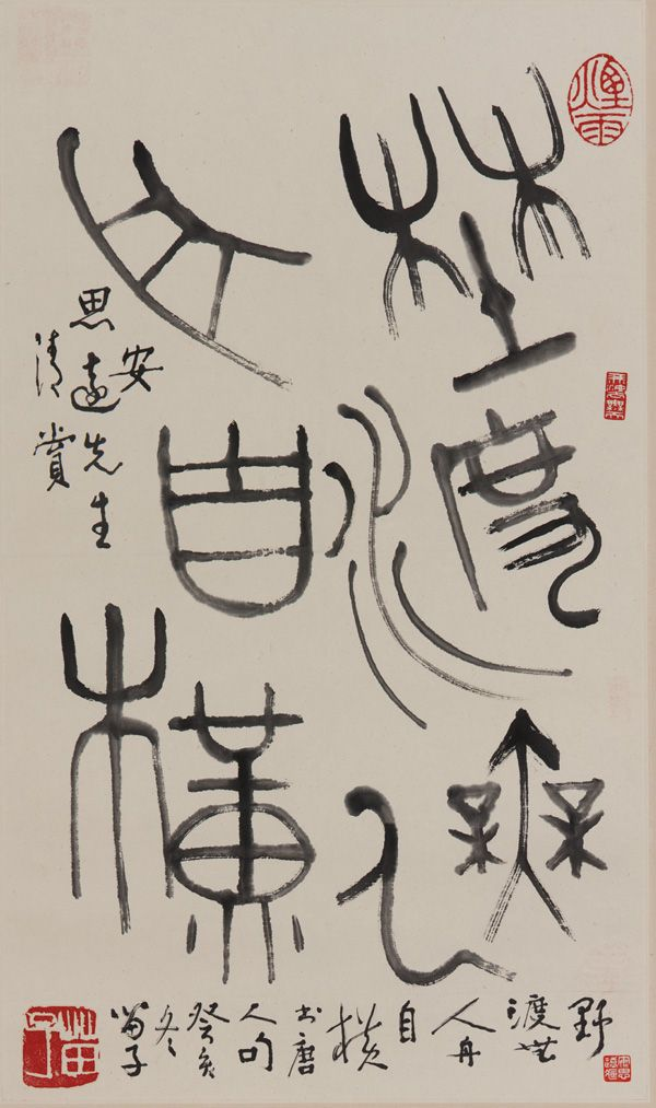 Chinese Art | A Line from a Poem by Wei Yingwu (737-ca. 792), in seal script | F1998.291