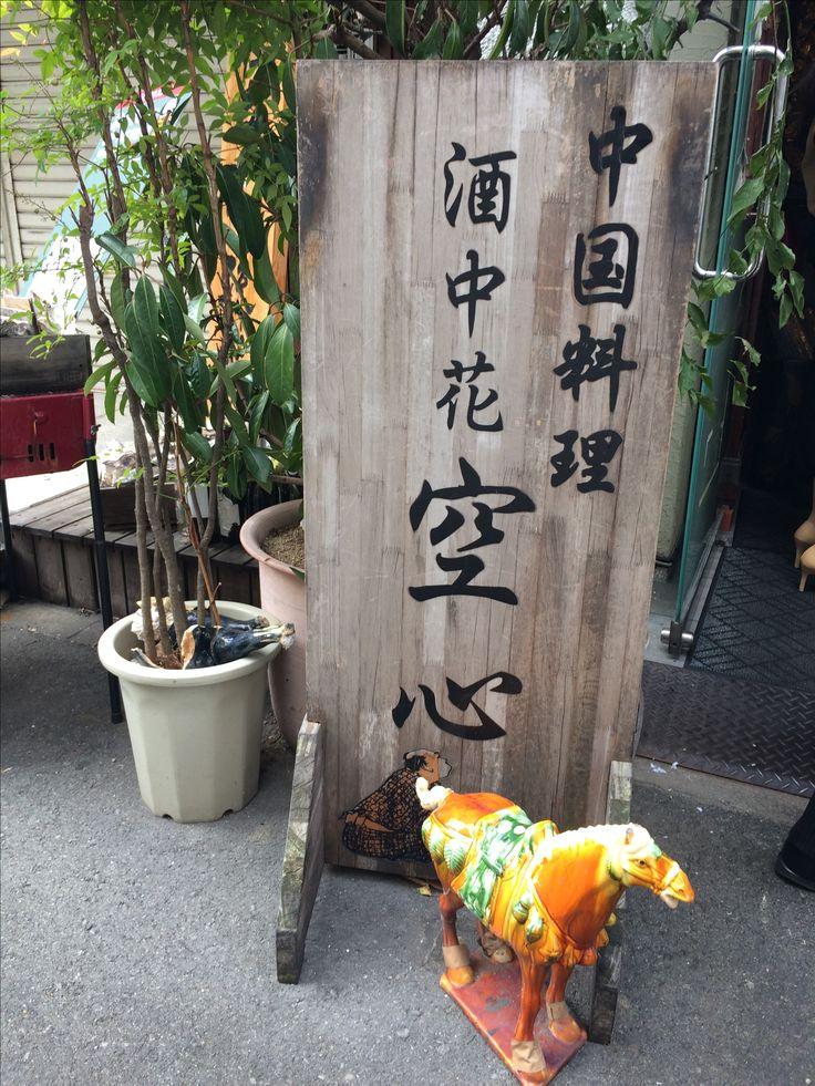 中国料理 酒中花 空心  #人気中華  #行列が出来る #大阪市  #西区  #新町  #西大橋  #ランチ