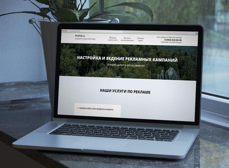 Сайт+Рекламная кампания в Яндекс+Рекламная кампания в Гугл со скидкой 43% ✨  Акция действует только два дня 23 и 24 декабря! 🙈🙈🙈  Стандарт: Яндекс и Гугл на 500 ключевых слов, 1 варианта сайта 💫  За настройку Яндекса на 500 ключевых слов вы платите 10 тысяч рублей. Настройку Гугла мы производим БЕСПЛАТНО! (обычно это стоит 10 000 рублей также). 🙀 Плюс за 10 тр по акции (вместо 15 000 рублей) мы создаем Вам продающий сайт, который дает максимально высокую конверсию (1 вариант…