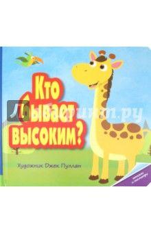 Кто бывает высоким? обложка книги