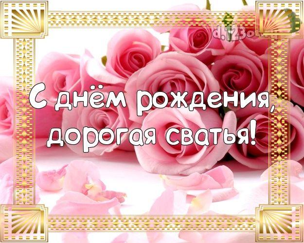 Поздравления с днем сватьи