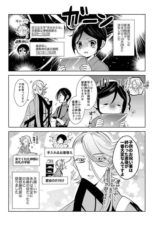 Media Tweets By もし コツコツ原稿中 Kubiochite Twitter In 2021 Touken Ranbu Hanamaru Anime