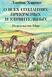 О всех созданиях – прекрасных и удивительных. Начните читать книги Хэрриот Джеймс в электронной онлайн библиотеке booksonline.com.ua. Читайте любимые книги с мобильного или ПК бесплатно и без регистрации.