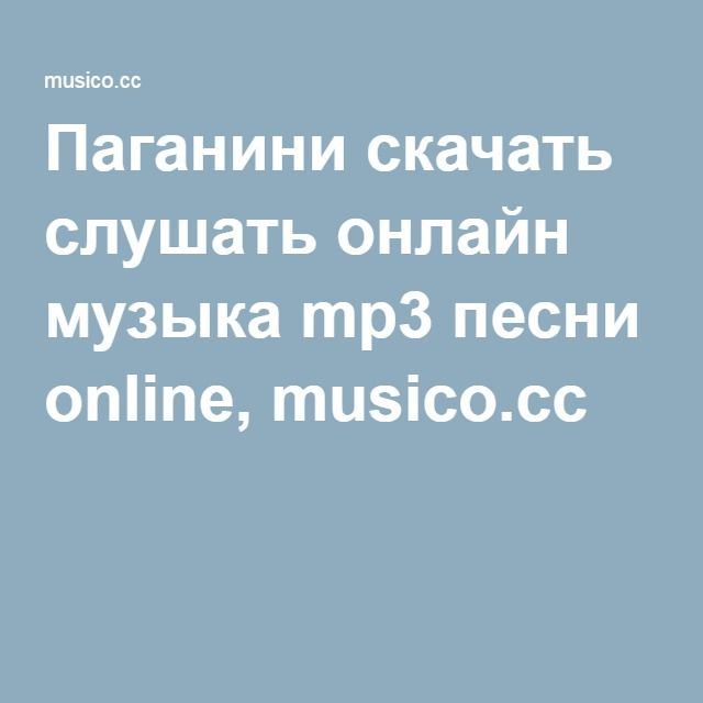 Get the blessing mp3 скачать