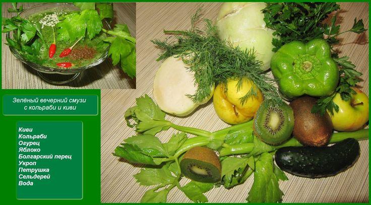 Зелёный вечерний смузи с кольраби и киви