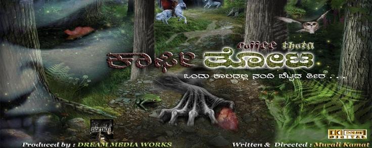 Murali Kamath Dream