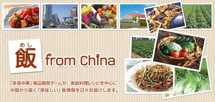 飯 from China:中華料理 中華家庭 レシピ - livedoor Blog(ブログ)