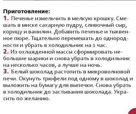 #ClippedOnIssuu from http://issuu.com/russianfoodie/docs/autumn2015/c/scy0sco