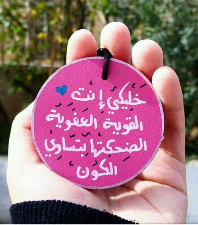 خليكي أنت القوية العفوية اللي ضحكتها بتساوي الكون Circle Quotes Friends Quotes Arabic Quotes