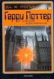 Гарри Поттер и узник Азкабана. Начните читать книги Роулинг Джоанн в электронной онлайн библиотеке booksonline.com.ua. Читайте любимые книги с мобильного или ПК бесплатно и без регистрации.