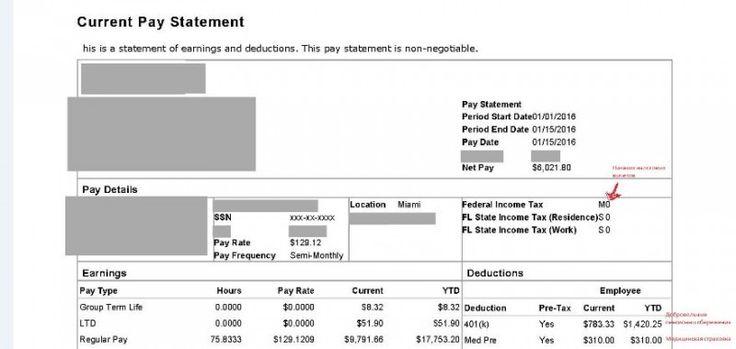 Сколько остается чистыми из зарплаты $9791 в США