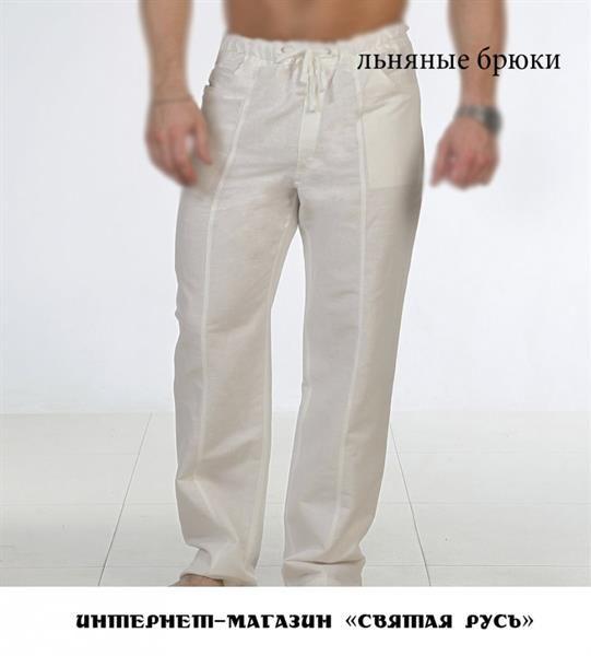 Купить белые спортивные штаны