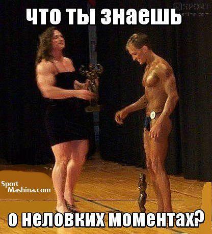 Этот неловкий момент..    #неловкий_момент    #sportmashina #бодибилдинг #фитнес #пауэрлифтинг #спортпит