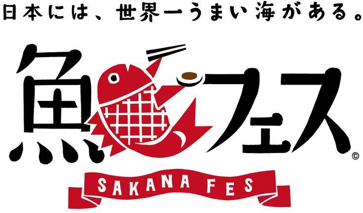 日本には,世界一うまい海がある。魚フェス|SAKANA FES 東京タワー 〜4/3